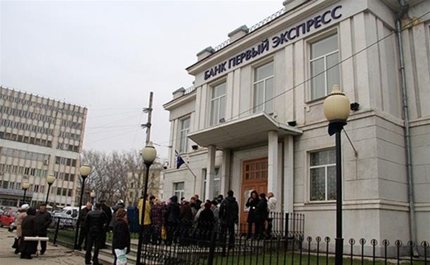 """Назначена временная администрация банка """"Первый Экспресс"""""""