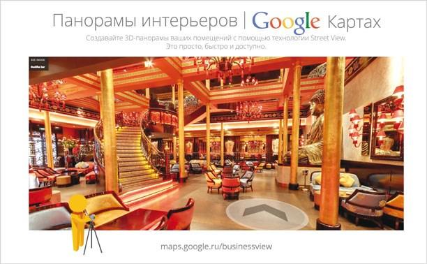 Виртуальные 3D-туры Google — покажите своим клиентам, что вы круче всех!