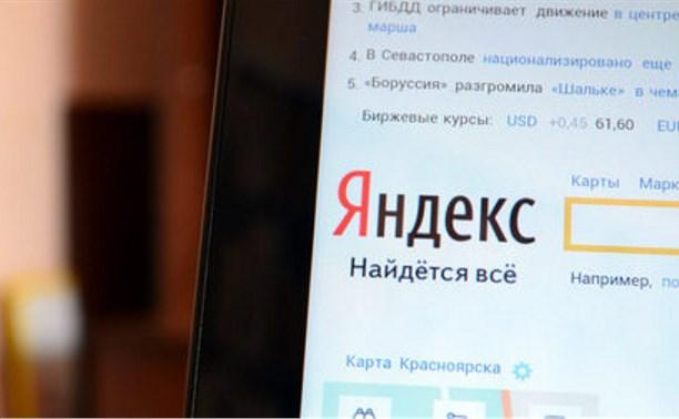 В Госдуме предложили приравнять «Яндекс» и Google к СМИ