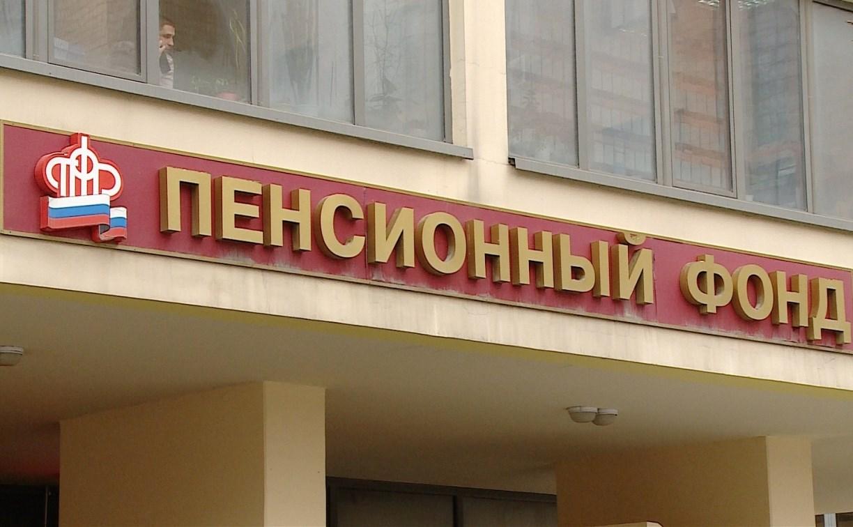 пенсионный фонд личный кабинет тула центральный район