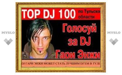 Лучший DJ Тулы: кто он?