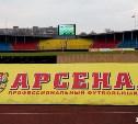Продажа билетов на матч «Арсенал» – «Спартак» приостановлена