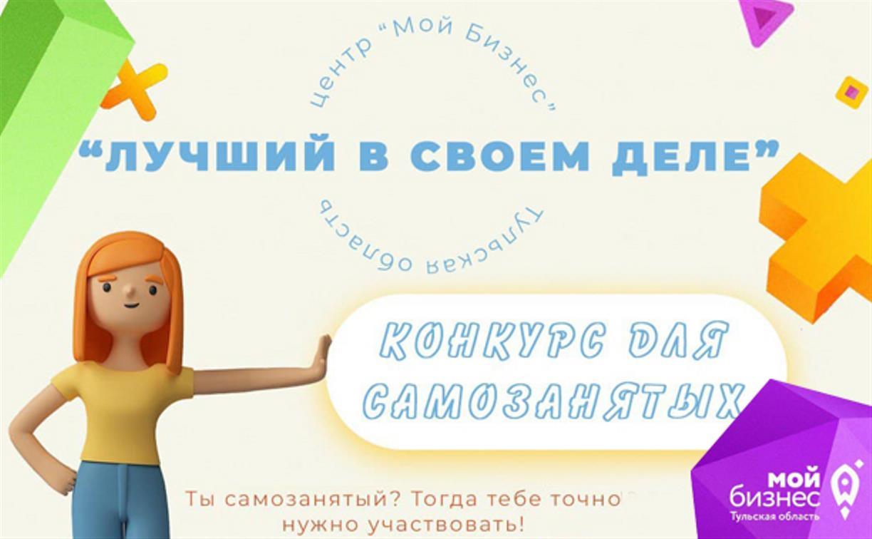 Прими участие в конкурсе для самозанятых «Лучший в своем деле» от центра «Мой бизнес» Тульской области