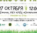 В Ефремове состоится Молодежный межрегиональный экологический форум