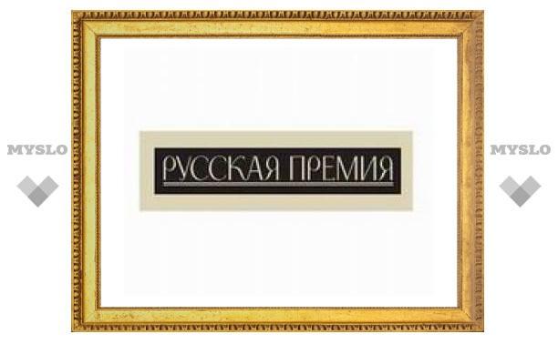 """В Москве названы победители литературной """"Русской премии"""""""