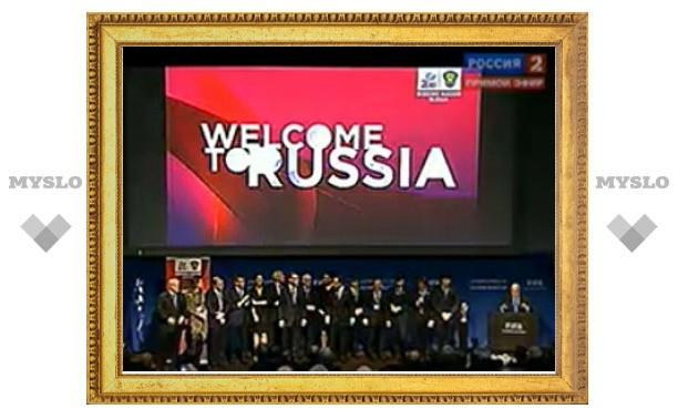 Россия представила заявку на проведение ЧМ-2018
