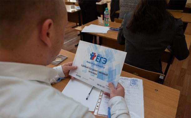 В Тульской области выпускники сдают ЕГЭ по обществознанию