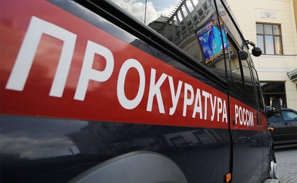 Прокуратура выявила нарушения в деятельности тульской ГЖИ