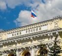 Банк России создал список из 1800 подозрительных компаний