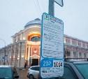 В Туле во время нерабочей недели парковки будут платными