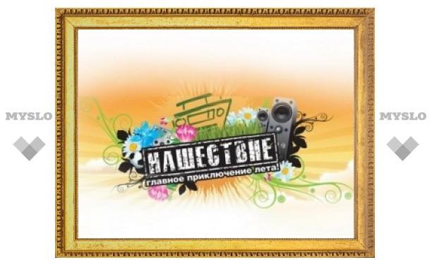 Выиграй на MySLO.ru билеты на Нашествие-2012!