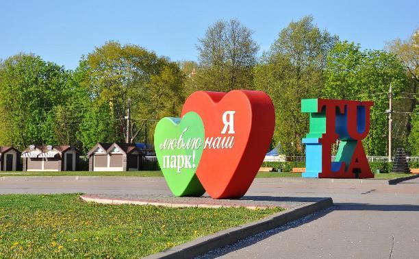 Тульские парки открывают сезон: перформансы, концерты, велопарад и многое другое