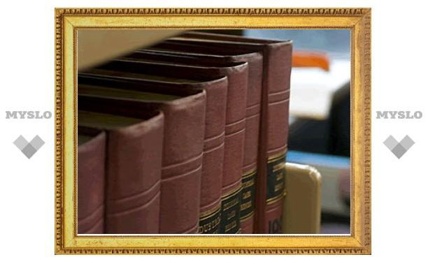 Британским библиотекам разрешат отправить в архив сайты