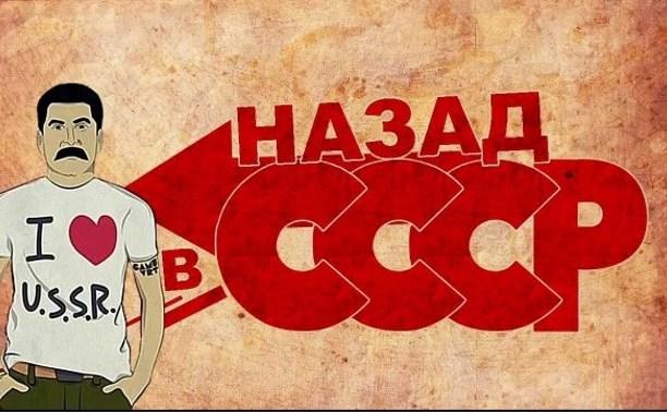 В Ясногорске пройдет фестиваль «Назад в СССР»