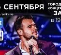 Покупай билеты на концерт Emin без наценки в Myslo-кассе