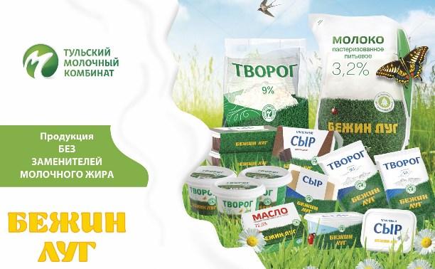 Продукты Тульского молочного комбината помогают укрепить иммунитет