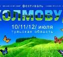 Фестиваль «Холмовуд-2015» перенесли на август