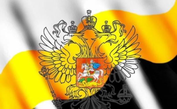 Депутат ЛДПР предложил вернуть России имперский флаг
