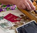 За три года пенсии в России вырастут на 18%