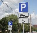 К 15 сентября в Туле появятся информационные буклеты о платных парковках