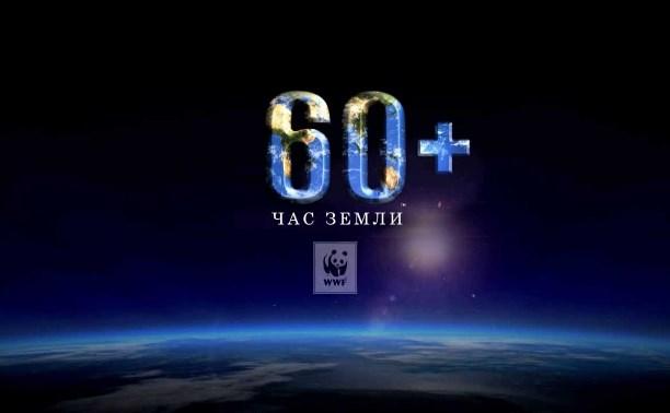 Тульская область присоединится к «Часу Земли»