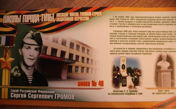 В Туле выпустили почтовую карточку туляка-героя Сергея Громова
