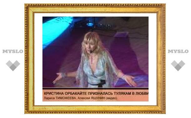 Кристина Орбакайте призналась тулякам в любви