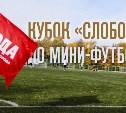 «Слобода» и Myslo приглашают друзей на спортивный праздник