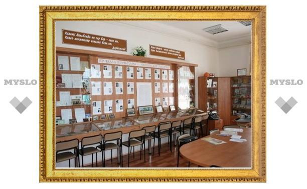 В тульской школе создали музей