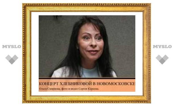 Марина Хлебникова выступила в Тульской области