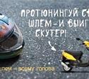 Езди в шлеме и выиграй скутер!