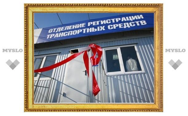 В Туле открылся новый центр регистрации автомобилей