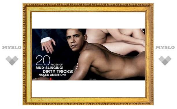 Тульские геи ждут Барака Обаму