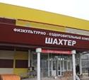 Физкультурно-оздоровительный комплекс в Новомосковске назовут именем Василия Стародубцева