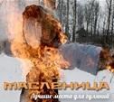 В Туле и области с размахом пройдут масленичные гуляния