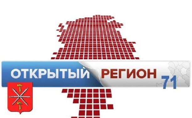 Тульская область заняла 1 место в федеральном рейтинге открытых данных