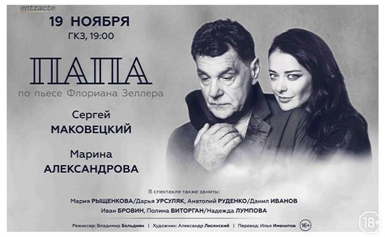 Туляков приглашают на премьеру спектакля «Папа»