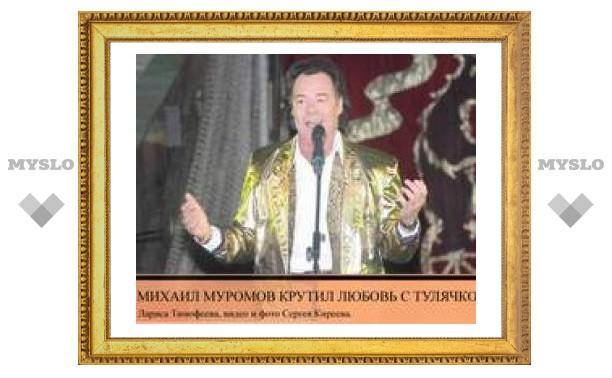 Михаил Муромов крутил любовь с тулячкой