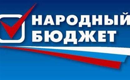 305 проектов «Народного бюджета – 2014» года уже готовы к реализации