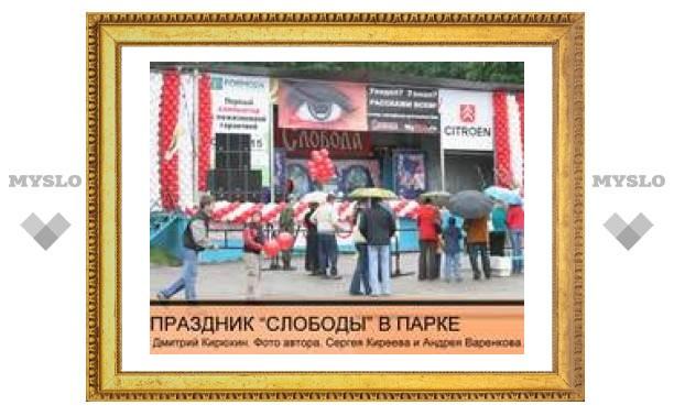 """Праздник """"Слободы"""" в Центральном парке Тулы"""