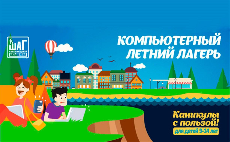 Компьютерная академия ШАГ приглашает на презентацию Летнего компьютерного лагеря