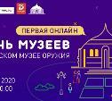Тульский музей оружия приглашает на «Ночь музеев» в режиме онлайн