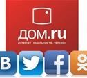 Абоненты «Дом.ru» активно используют соцсети в общении с оператором