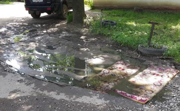 В тульском дворе ямы на дороге «прикрыли» коврами