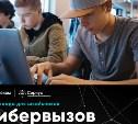 «Ростелеком» подготовил для тульских школьников «Кибервызов»