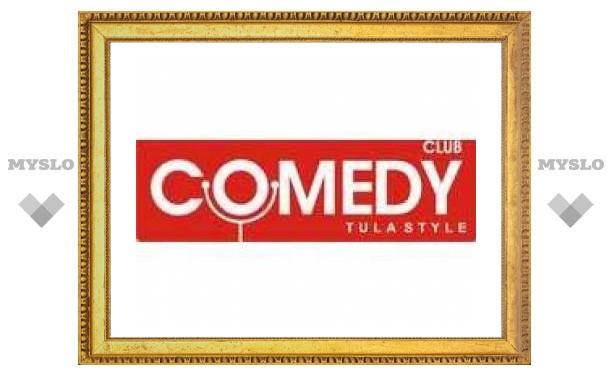 Туляки могут стать резидентами Comedy Club