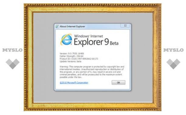 Internet Explorer 9 научится блокировать рекламу