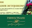 «Ринвестбанк» дарит подарки всем ветеранам Великой Отечественной войны