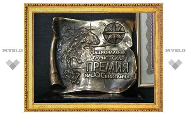 «Куликово поле» стало лауреатом Национальной туристской премии имени Юрия Сенкевича