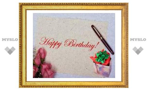 Сегодня день рождения открытки